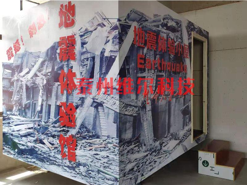 公司地震屋-LOGO